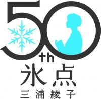 『氷点』50年 記念ロゴ