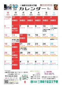 三浦綾子記念文学館カレンダー 2014年1月