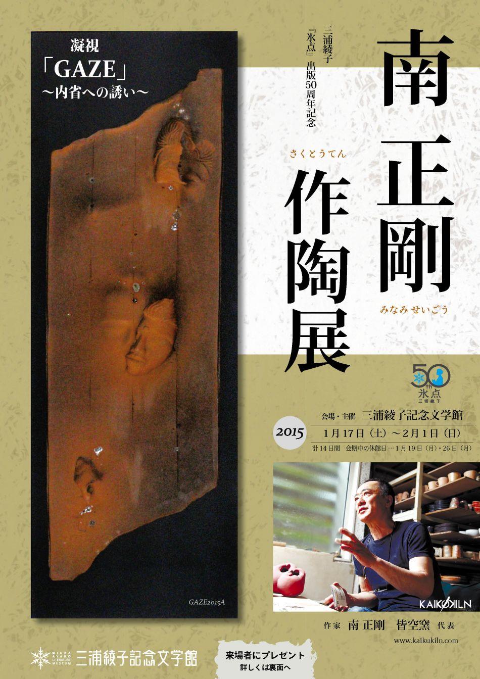 南正剛 作陶展 1月17日から2月1日