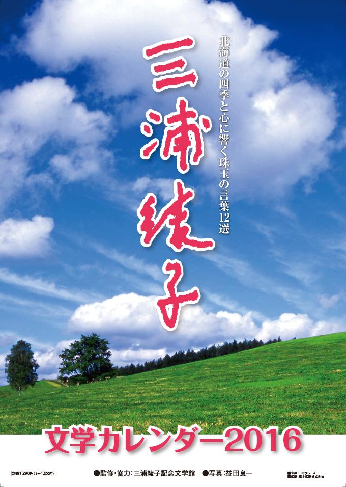 三浦綾子文学カレンダー 2016