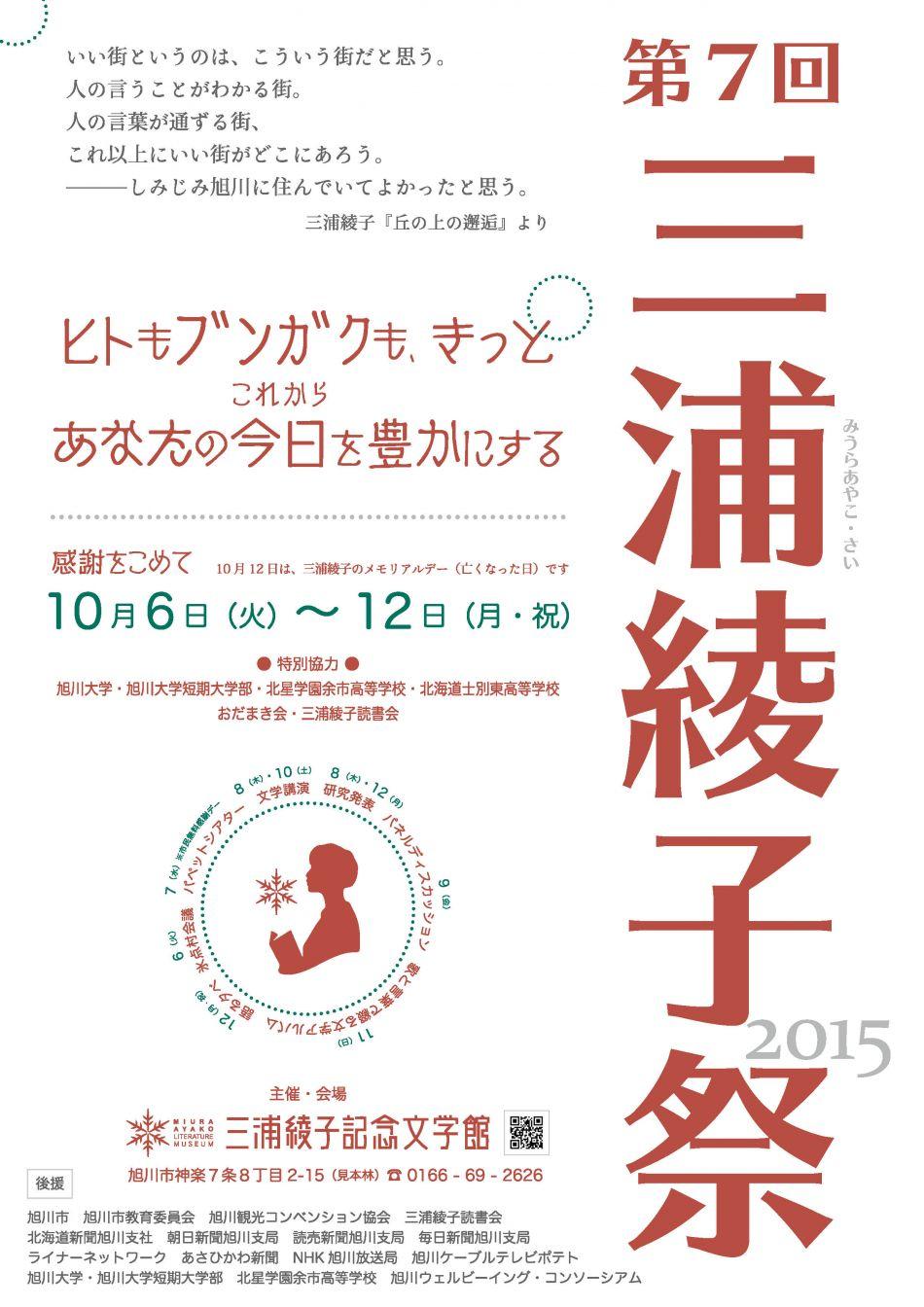第7回三浦綾子祭 10月6日(火)から12日(月・祝)