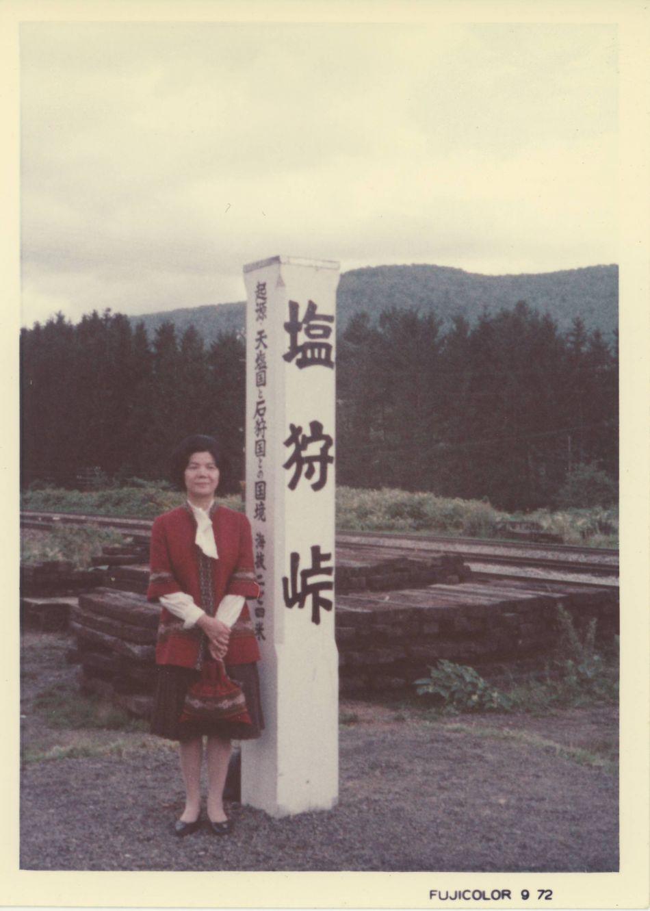 『塩狩峠』50年 「三浦文学でまちおこし」(1)