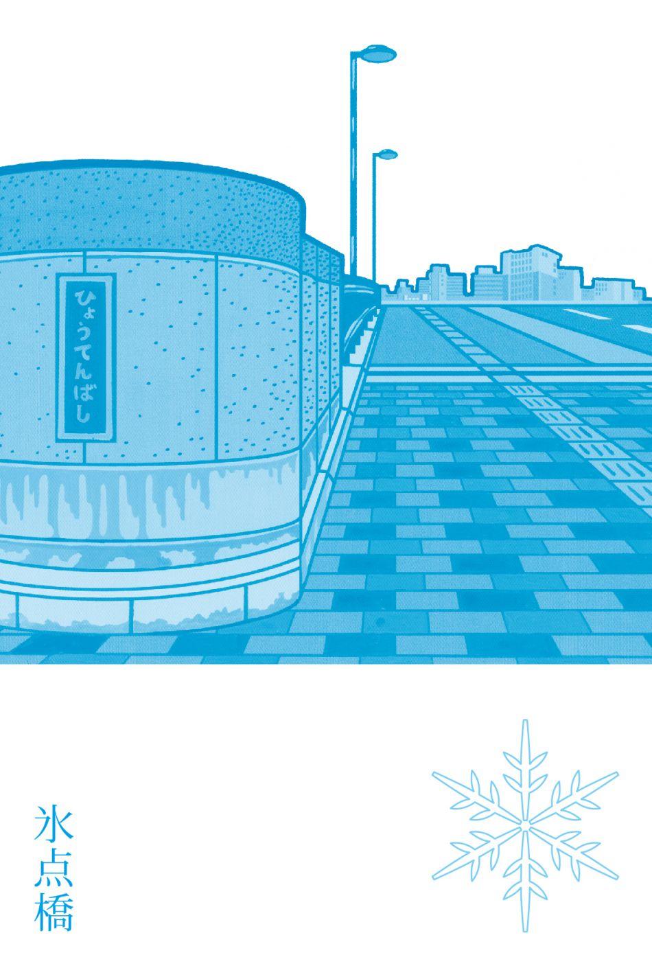 氷点橋(絵:三井ヤスシ)