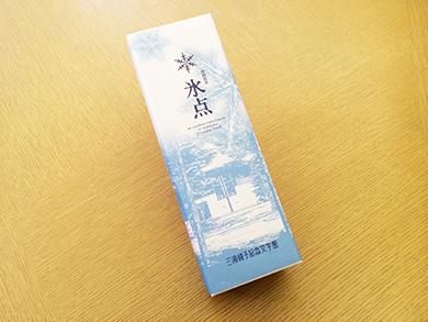 菓子「氷点」(壺屋)