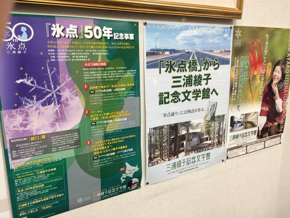 三浦綾子記念文学館 ポスター