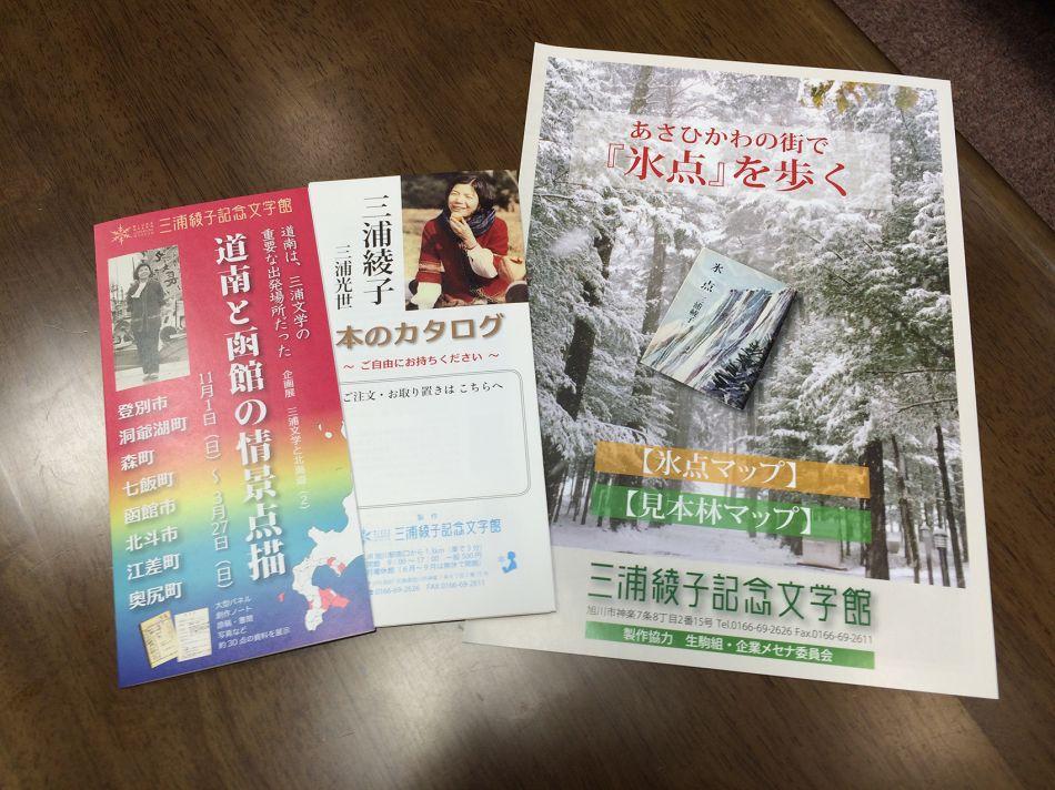 三浦綾子記念文学館 パンフレット