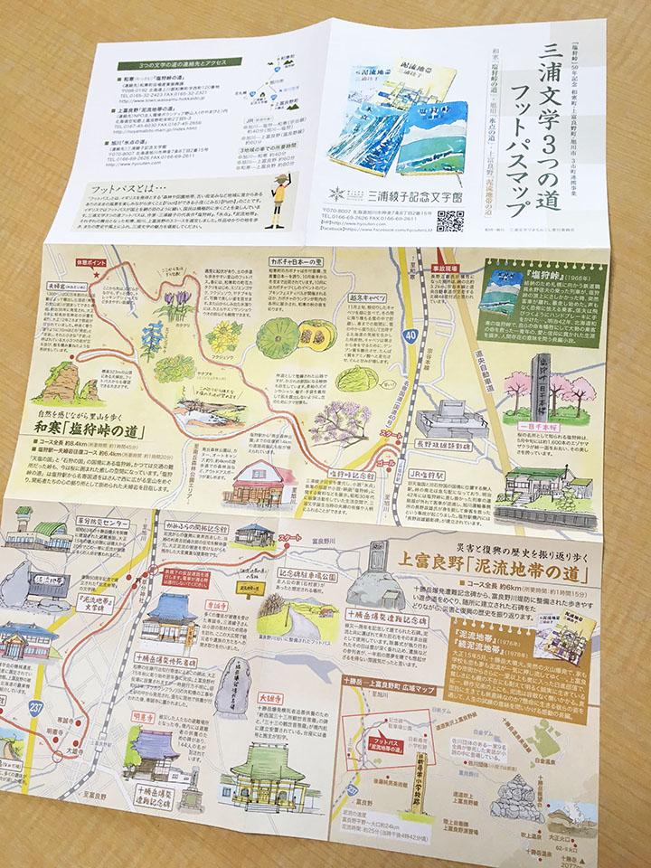 『塩狩峠』50年事業 三浦文学3つの道 フットパスマップ(ぶんまち-09)