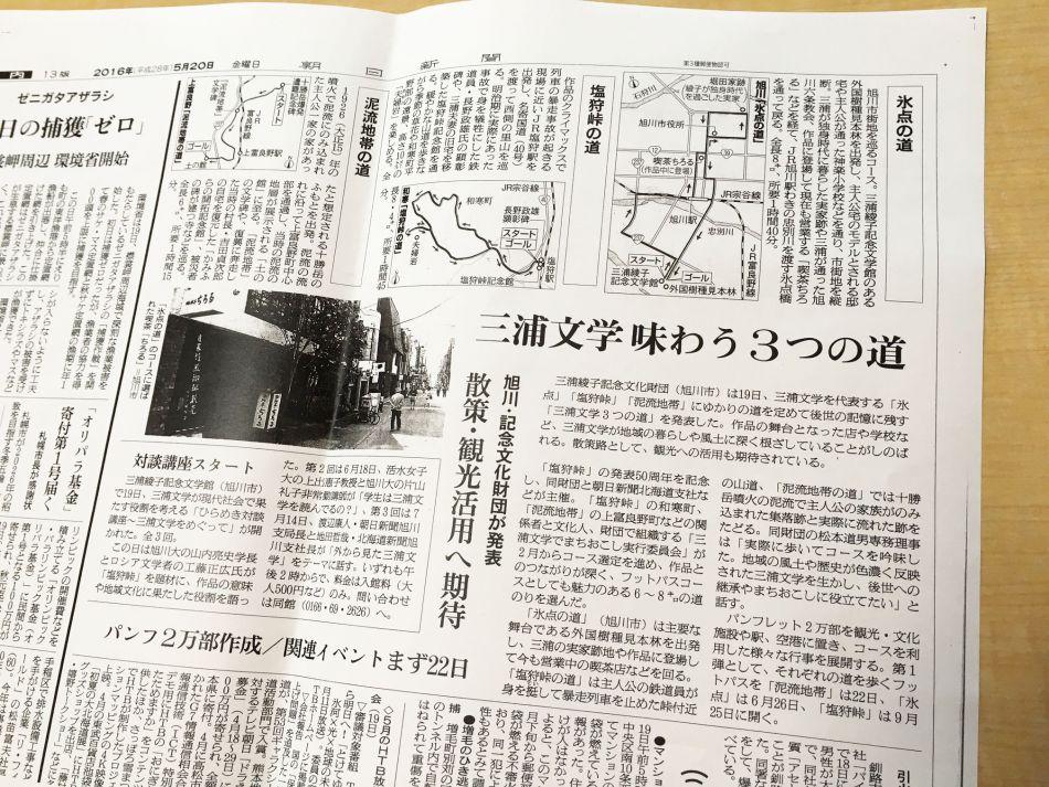 『塩狩峠』50年事業 三浦文学3つの道 フットパスマップの報道記事・朝日新聞(ぶんまち-09)