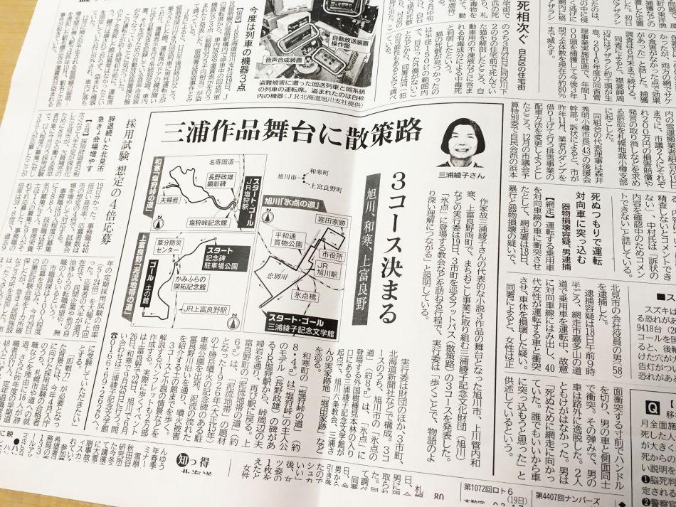 『塩狩峠』50年事業 三浦文学3つの道 フットパスマップの報道記事・北海道新聞(ぶんまち-09)