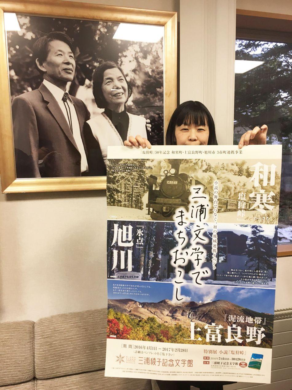 『塩狩峠』50年事業 ポスター・パンフレット(ぶんまち-07)