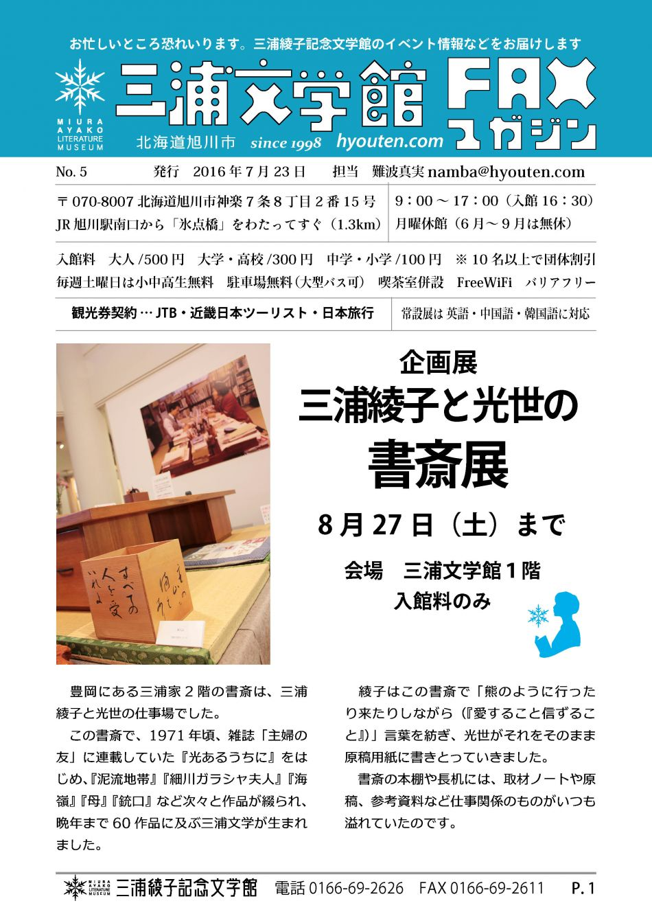 FAXマガジン No.5 2016年7月23日号