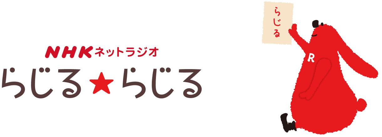 NHKネットラジオ「らじる★らじる」