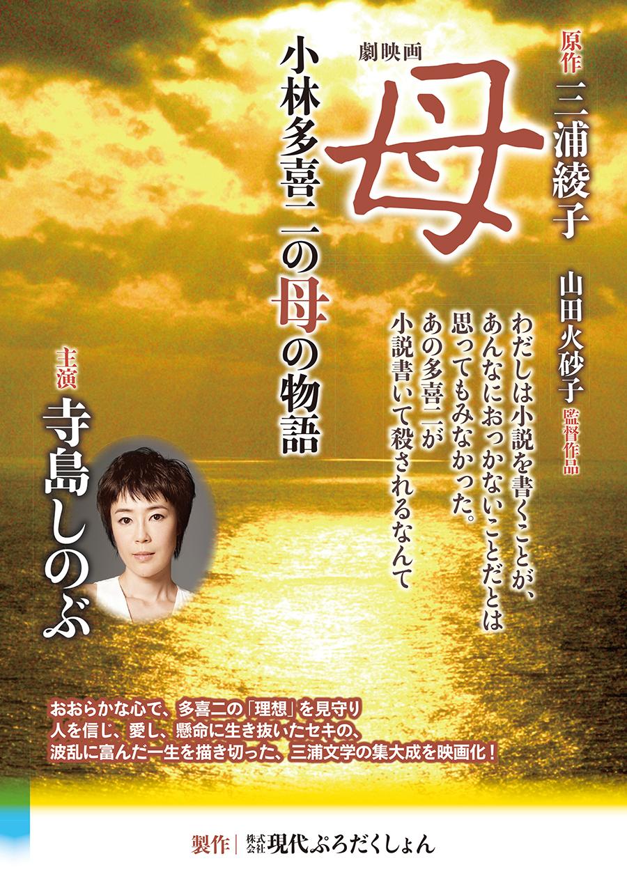 映画「母」2017年1月頃公開 主演:寺島しのぶ