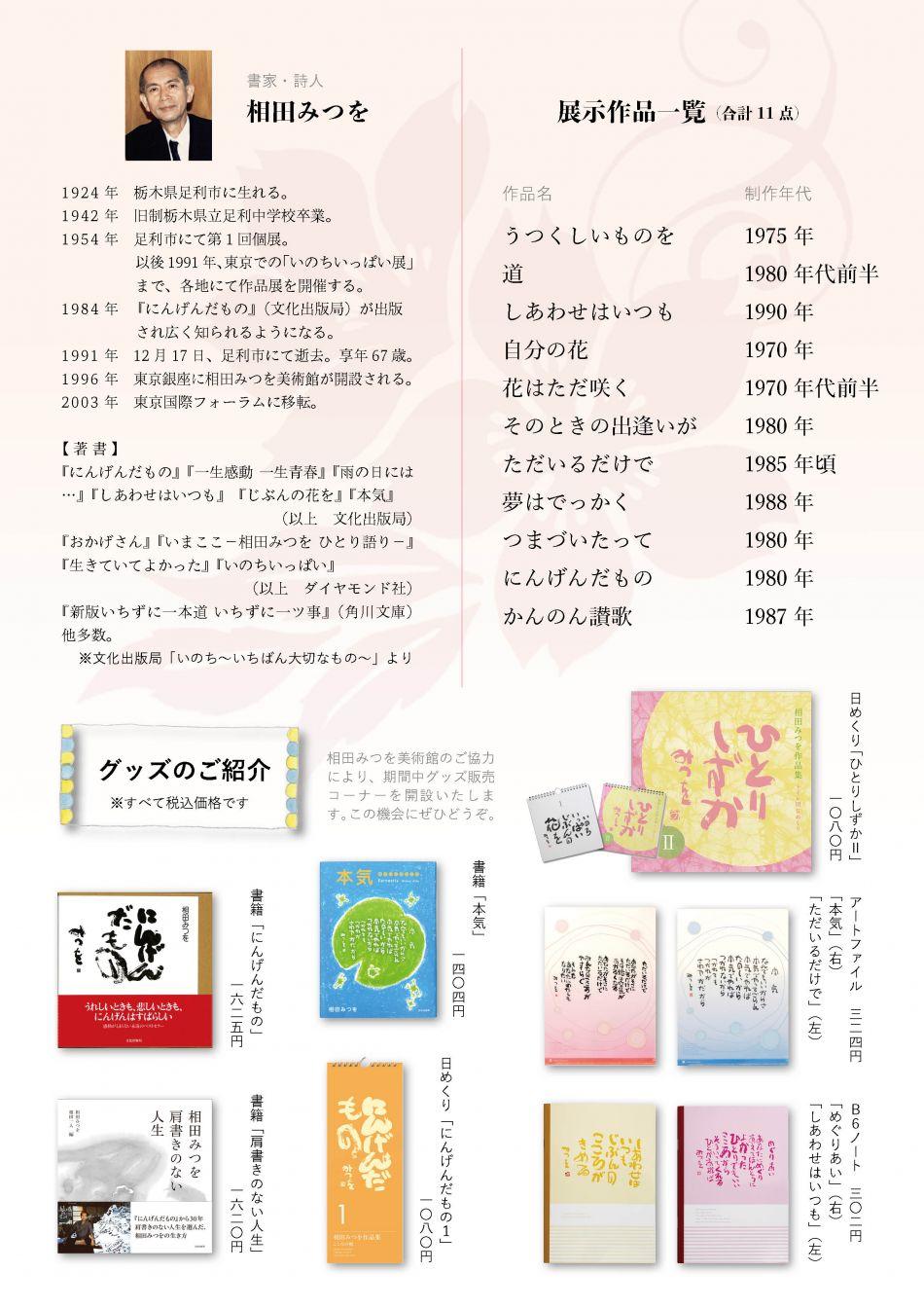 相田みつを展(2)