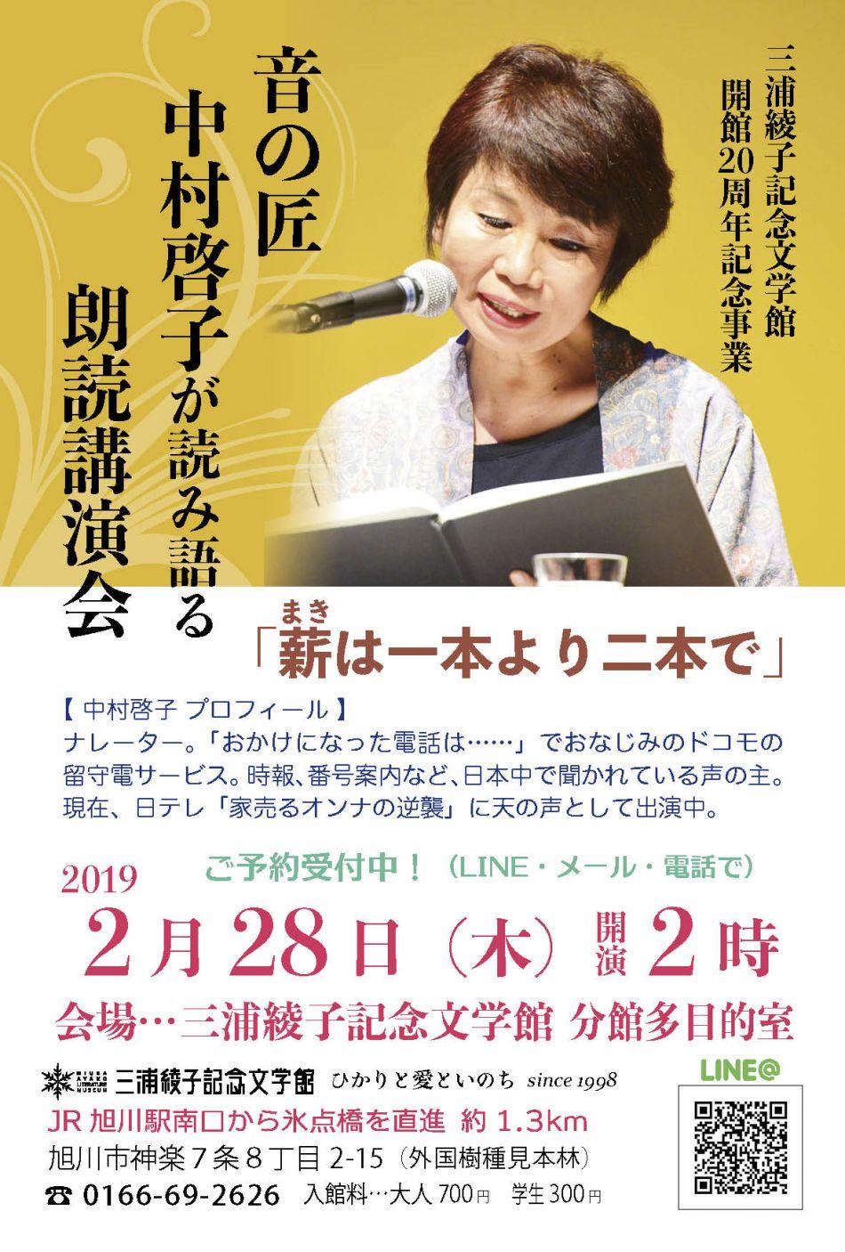中村啓子朗読講演会(2019年2月28日午後2時)