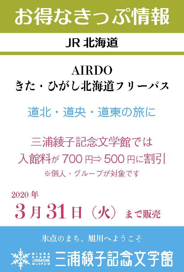 お得なきっぷ_JR北海道_201904