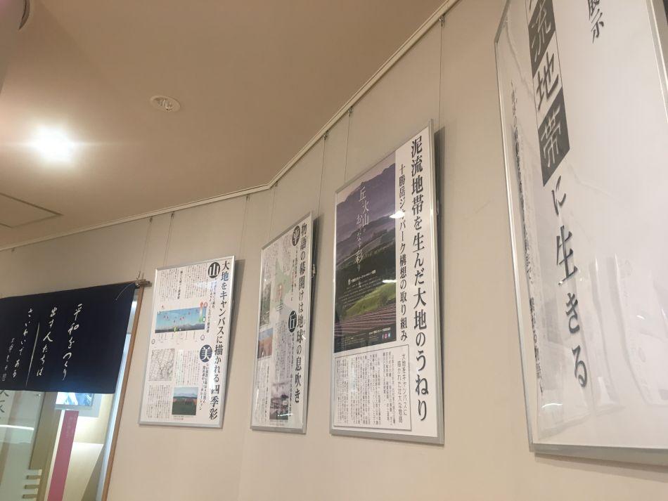 上富良野フェア(本館2階回廊)