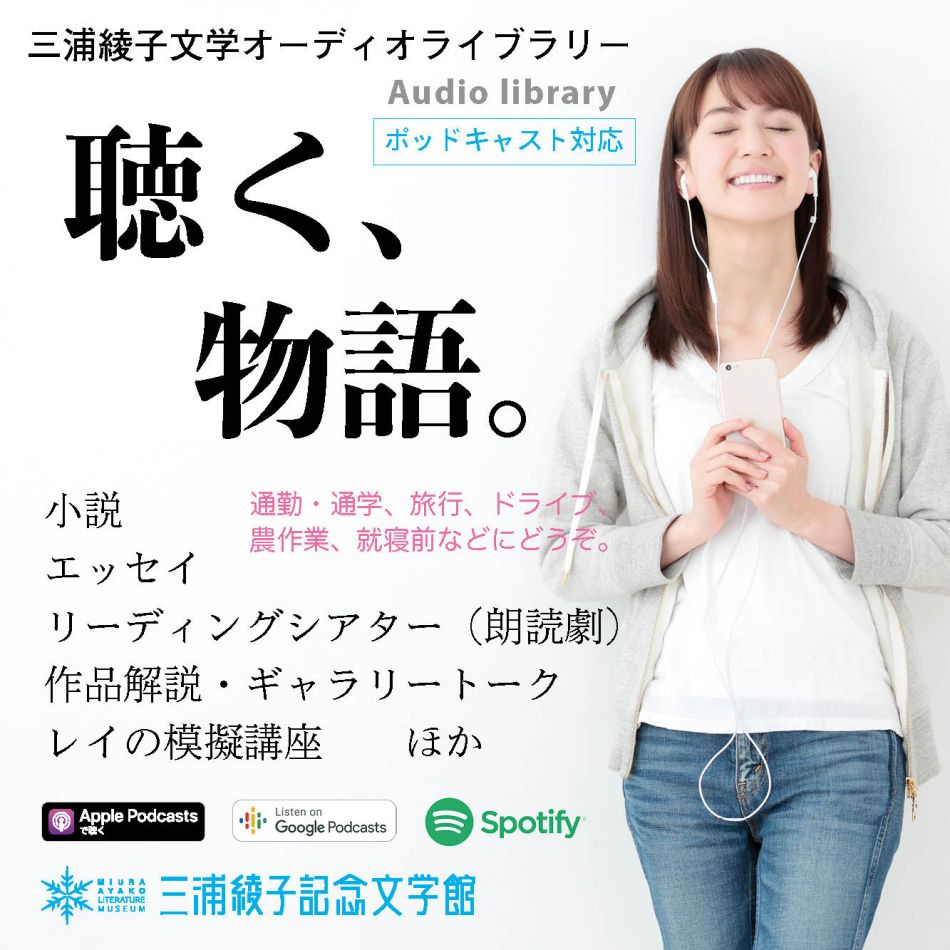 三浦綾子文学オーディオライブラリー