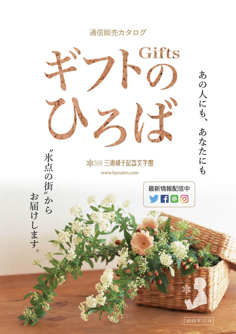 通信販売カタログ「ギフトのひろば」2019年12月29日版 表紙