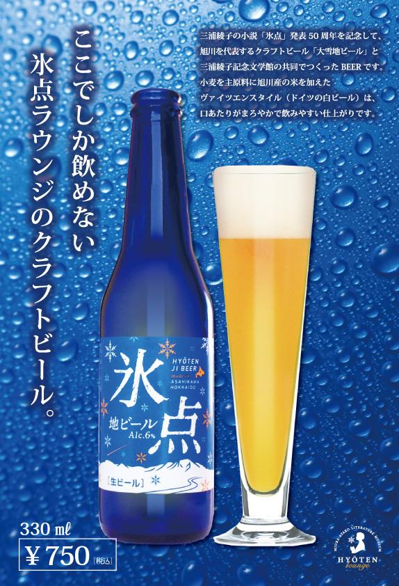 氷点ビール