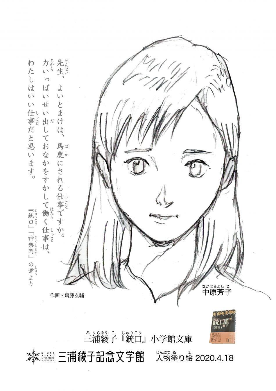 塗り絵・中原芳子