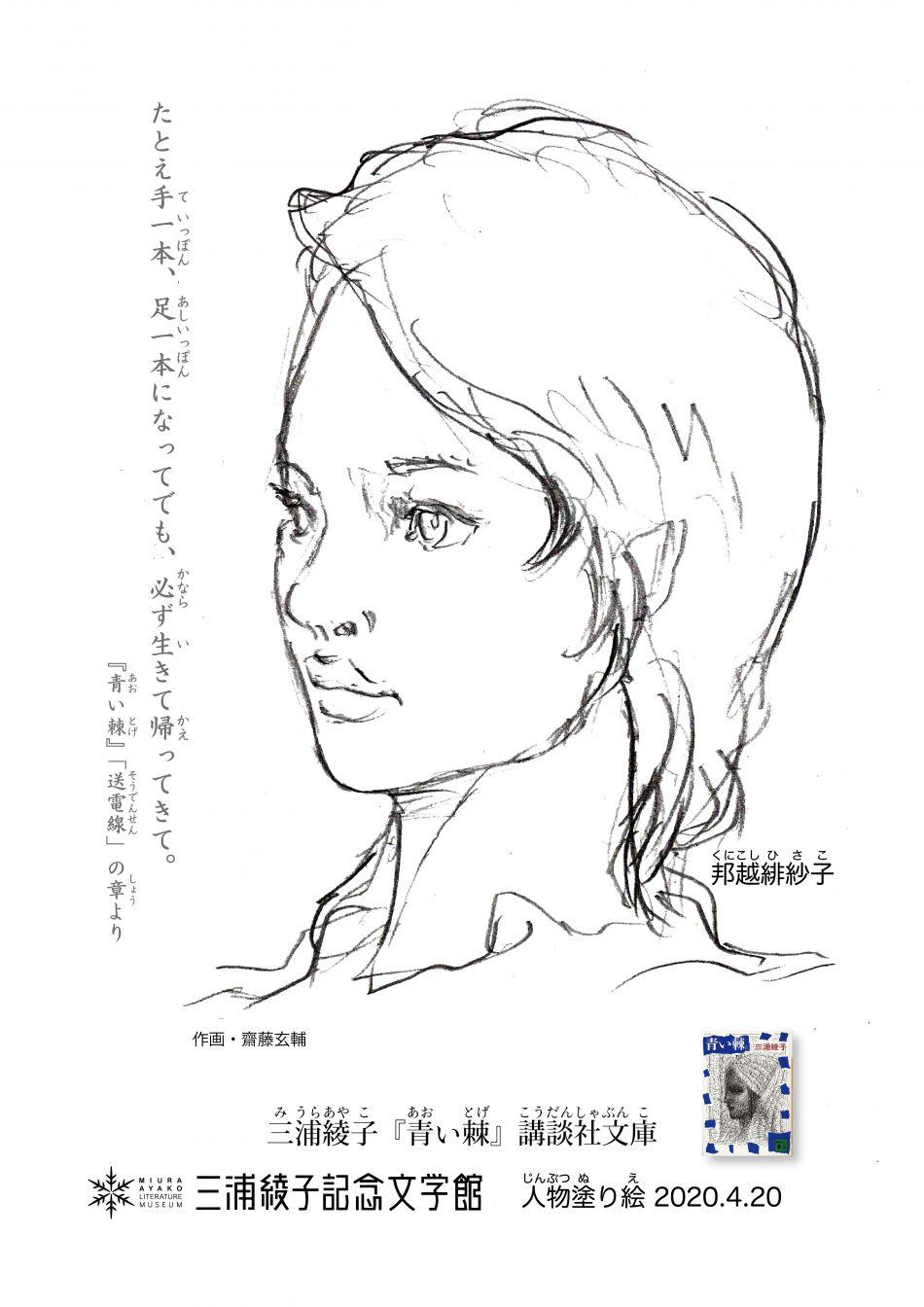 塗り絵・邦越緋紗子