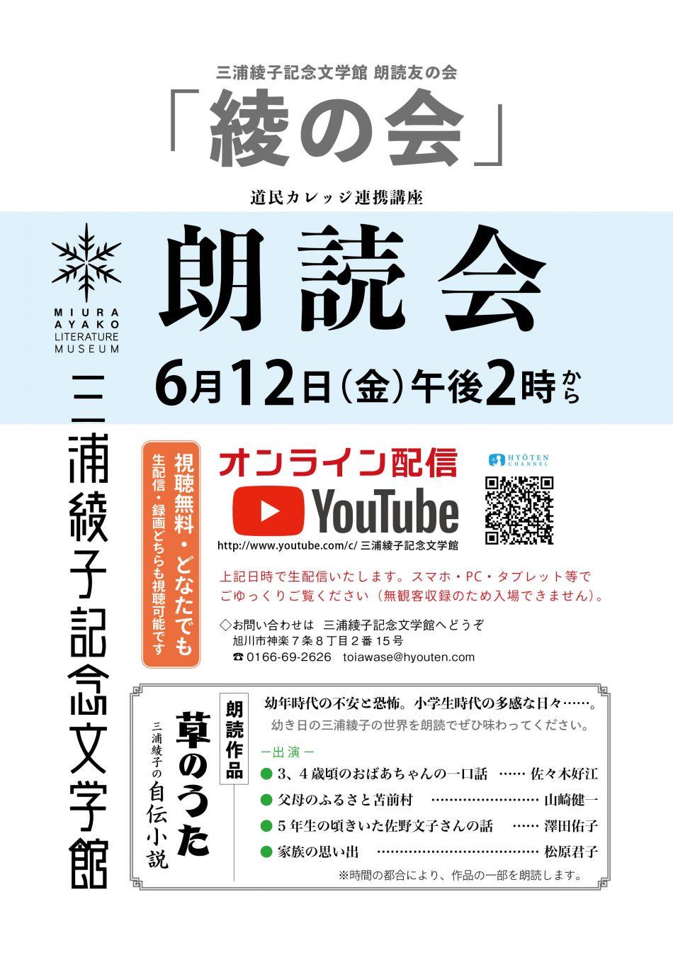 2020年6月12日「綾の会」朗読会生配信のお知らせ