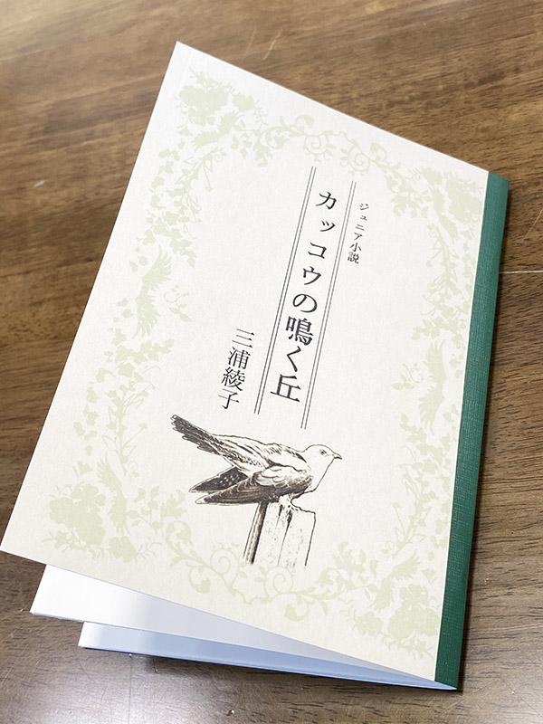 三浦綾子『カッコウの鳴く丘』