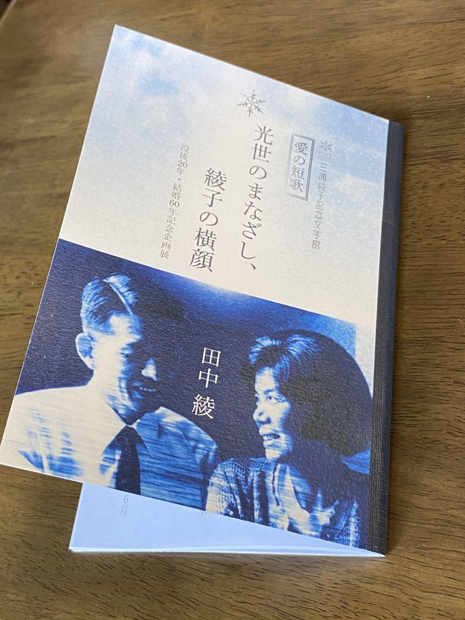 三浦綾子記念文学館小冊子『光世のまなざし、綾子の横顔』