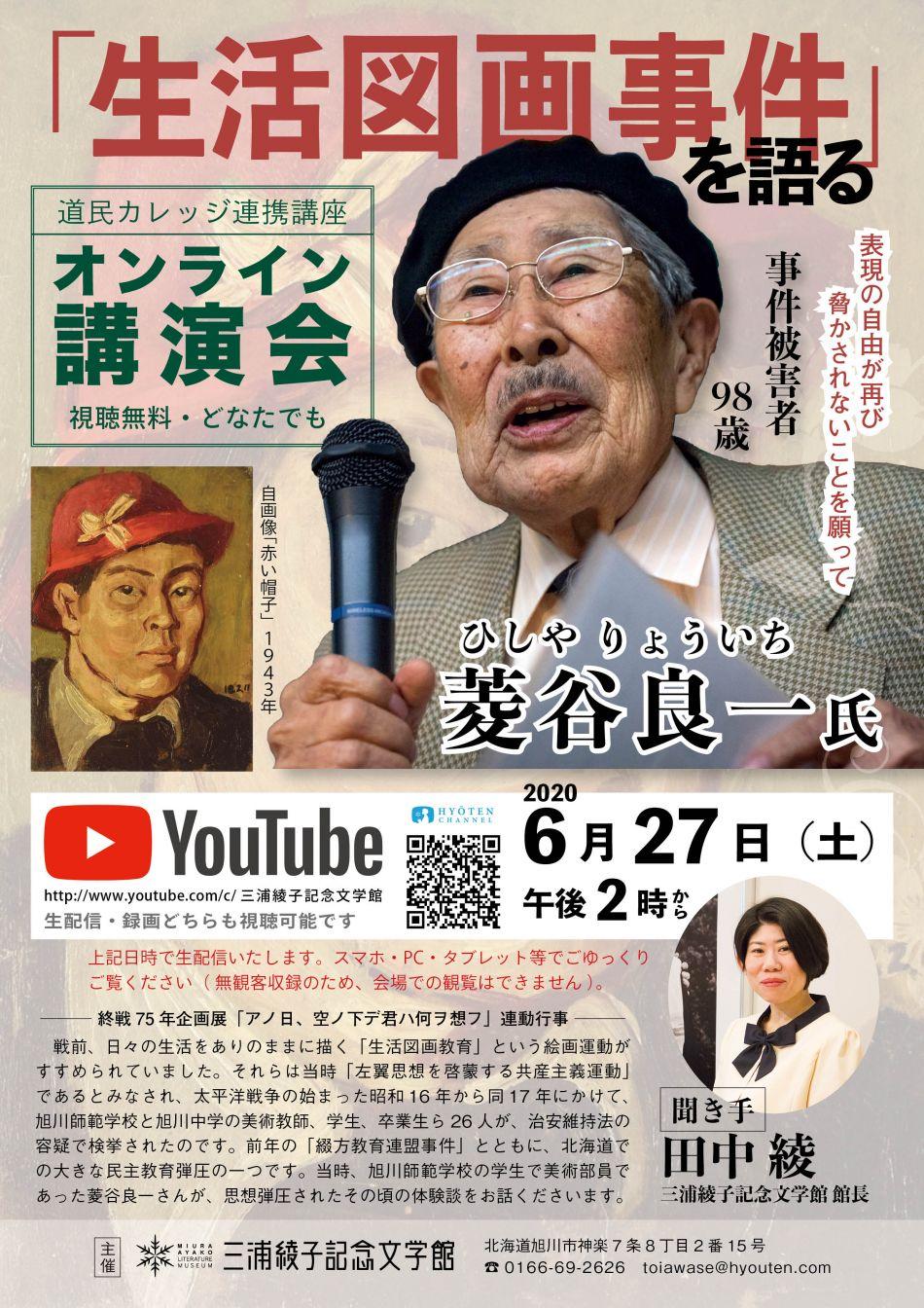 2020年6月27日三浦綾子記念文学館オンライン講演会